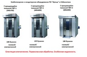 Оборудование для хлебобулочных и кондитерских изделий ПО