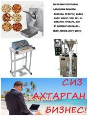 Продам линию по производству и упаковки семечек
